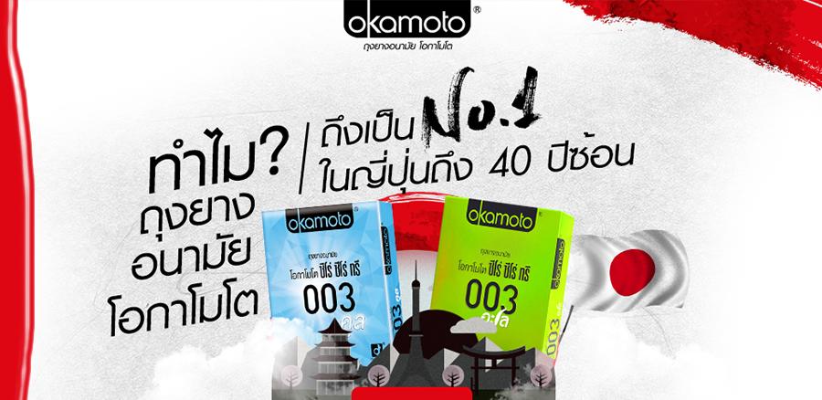 ถุงยางโอกาโมโต Okamoto